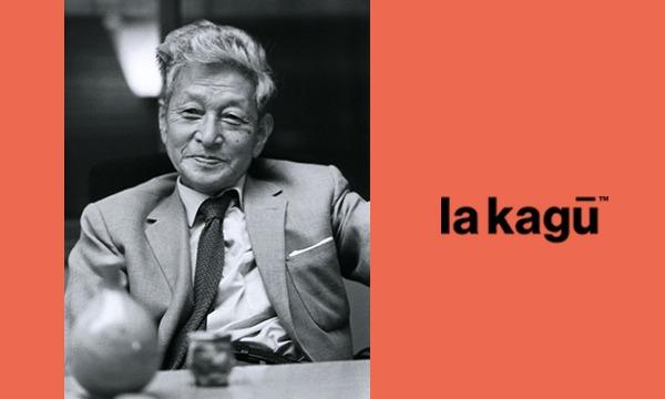 小林秀雄と人生を読む夕べ【その8】文学を読むIV:「西行」 イベント画像1