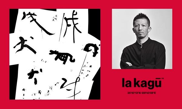 「筆で、干支を書く」第1回 in東京イベント