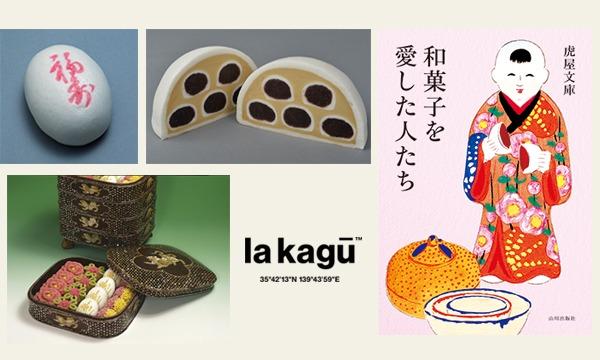 虎屋文庫presents「ここだけの和菓子のハナシ」 in東京イベント
