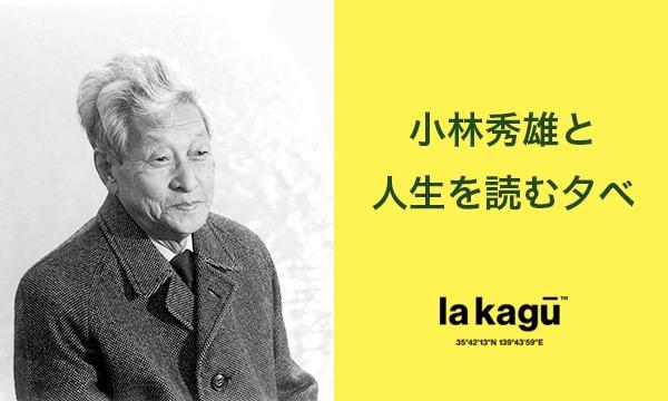 主催:新潮社の小林秀雄と人生を読む夕べ【その5】歴史と文学イベント