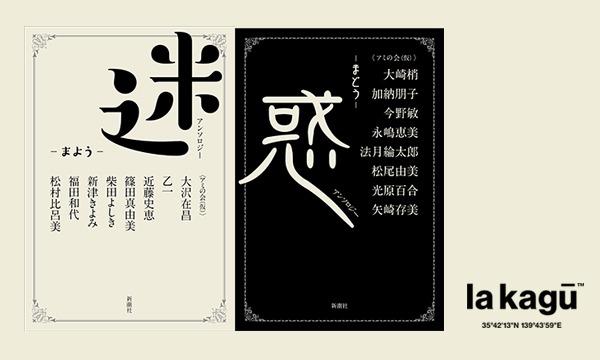 アミの会(仮)+大沢在昌、今野敏、法月綸太郞「スペシャルトーク&サイン会」 in東京イベント