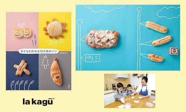 超簡単! お家で子どもと作れる「こいのぼり」のパンレッスン イベント画像1