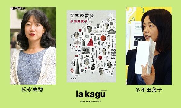 多和田葉子×松永美穂「街を歩くと、物語が立ちあがる」 in東京イベント