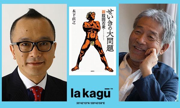 木下直之×山田五郎「股間若衆の逆襲!」 in東京イベント