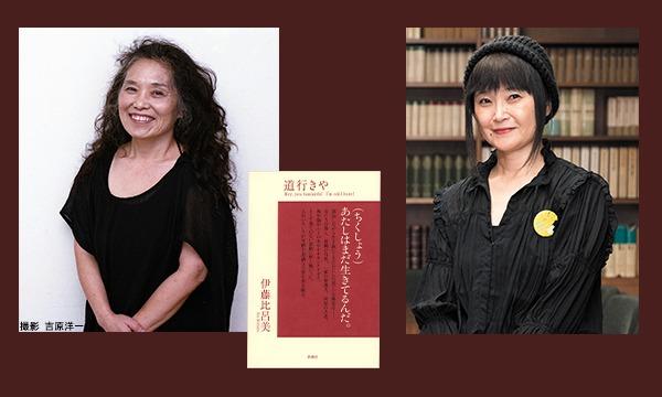 伊藤比呂美×ブレイディみかこ「動くこと、とどまること ~熊本とブライトンからの対話~」 イベント画像1
