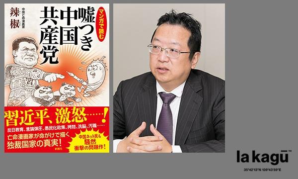 辣椒×阿古智子×高口康太「中国共産党の〈ウソ〉と〈真実〉」 イベント画像1