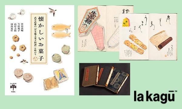 「幻のお菓子画帳」公開! イベント画像1
