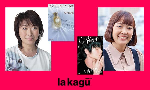 主催:新潮社の村山由佳×千早茜「女どうし、恋のはなし」イベント