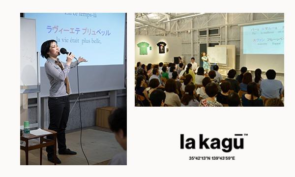 「フランス語で一曲歌えるようになる」講座 in東京イベント