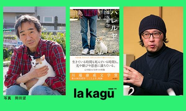 保坂和志×佐々木敦「〈世界〉への通路としての小説」 イベント画像1