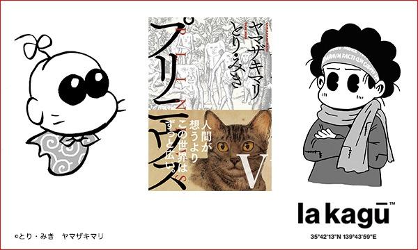 ヤマザキマリ×とり・みき「世界は『プリニウス』をどう読んだか」 イベント画像1