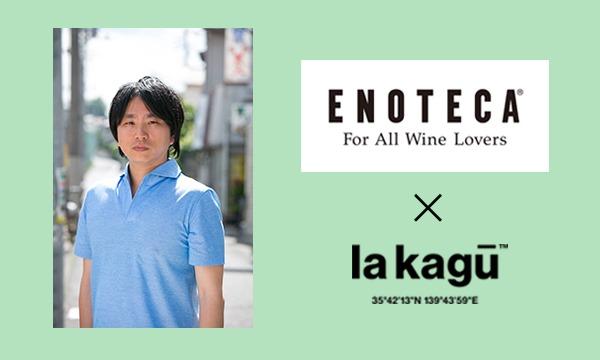 上田岳弘「おいしいワインを飲みながら、作家のお話を聞こう!」 in東京イベント