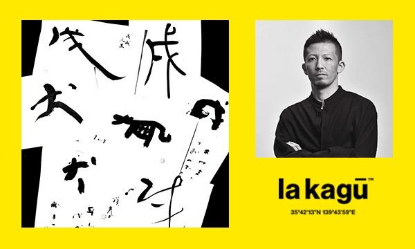 「筆で、干支を書く」第2回 in東京イベント