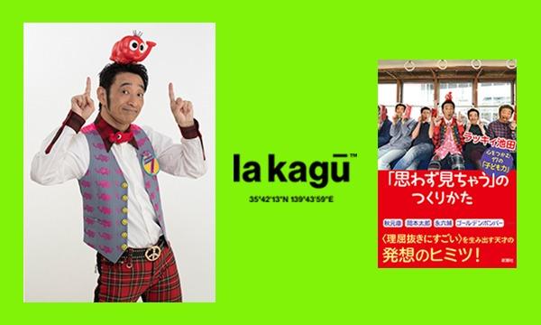 ラッキィ池田「親子でダンス&レクチャー 『子どもスイッチ』を押そう!」 イベント画像1