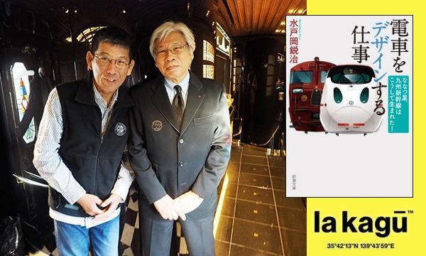 水戸岡鋭治×櫻井寛(聞き手)「乗る人を幸せにする鉄道デザイン」  イベント画像1