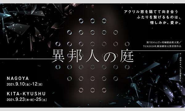「異邦人の庭」北九州公演 イベント画像1