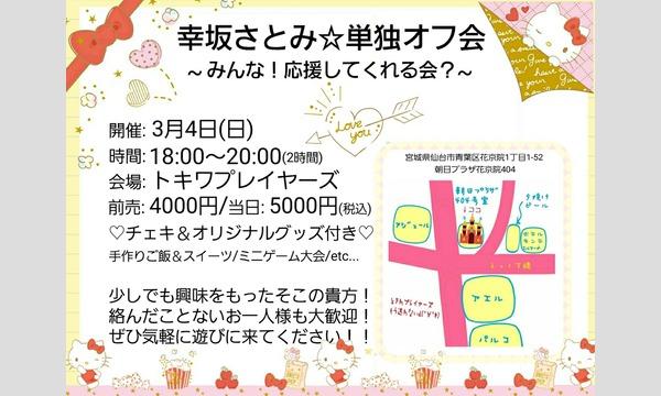 幸坂さとみ☆単独オフ会~みんな!応援してくれる会?~ in宮城イベント