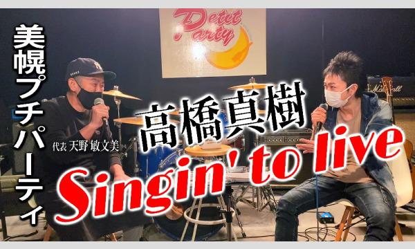 高橋真樹 Singin' to live@美幌プチパーティ イベント画像1