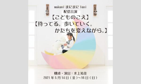 makaniまにまにlani こどものこえ 3本観劇チケット イベント画像1