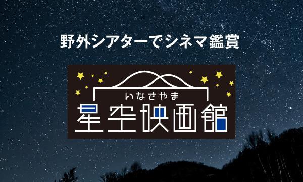 いなさやまフェスタ「いなさやま星空映画館」 イベント画像1