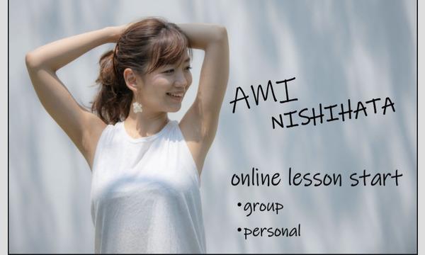 西畑亜美によるオンライン筋膜リリースヨガレッスン イベント画像1