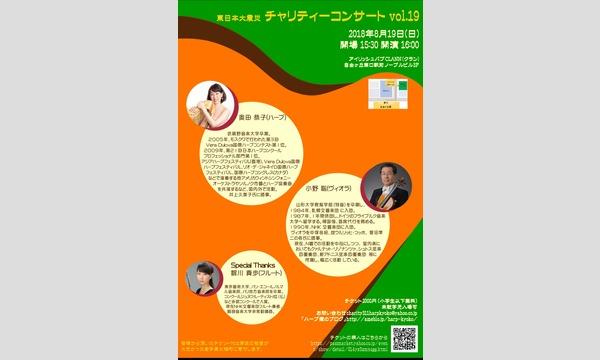 東日本大震災チャリティーコンサート(ハープ、ヴィオラ、フルート) イベント画像1