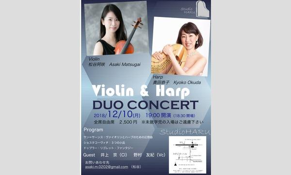 松谷阿咲(ヴァイオリン)&奥田恭子(ハープ)   Duoコンサート イベント画像1