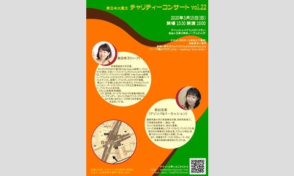 東日本大震災チャリティーコンサートvol.22 イベント画像1