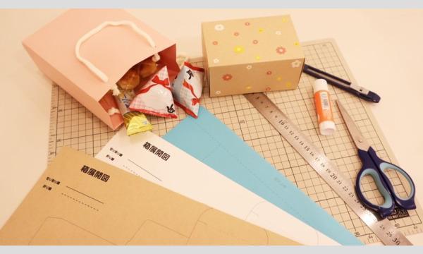 オリジナルボックスとショッパーを作ろう! イベント画像2