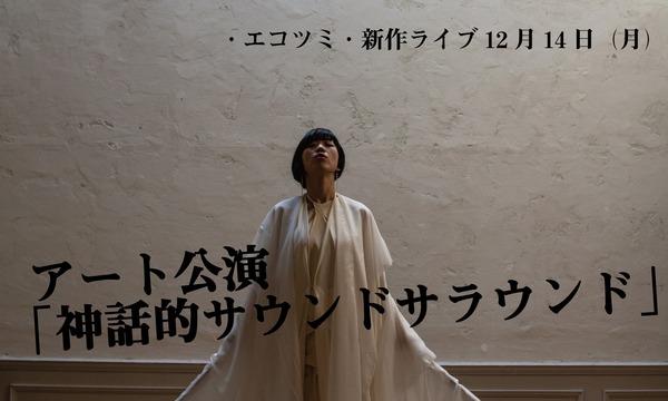 ・エコツミ・アート公演「神話的サウンドサラウンド 」 イベント画像1