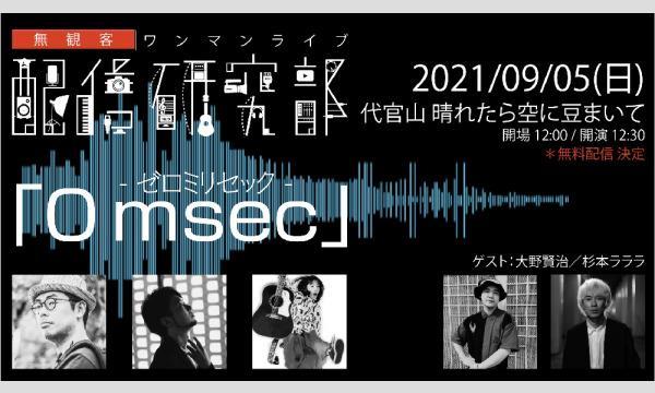 配信研究部 無観客ワンマンライブ「0 msec」〜御心付け〜 イベント画像1
