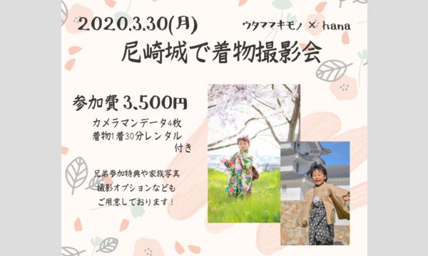 【親子イベント】kids&baby 着物撮影会 in 尼崎城址公園 イベント画像1