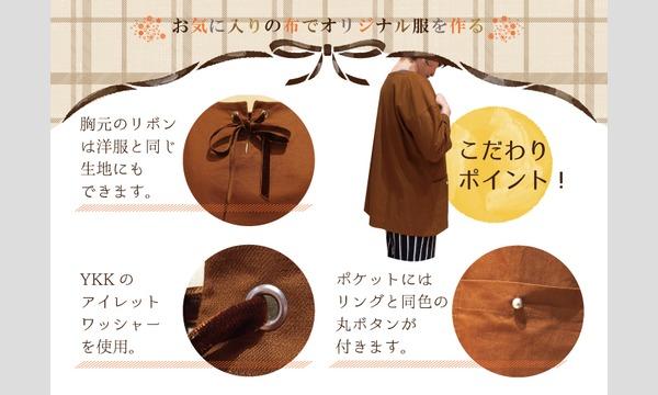 ワークショップ「野木先生とつくるリングとポケットのプルオーバー」 イベント画像2