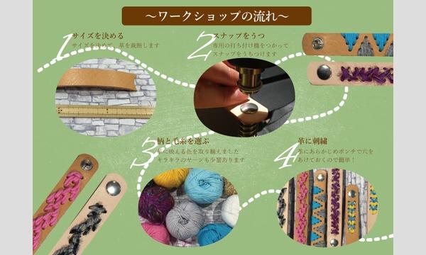 ワークショップ「毛糸と革でブレスレットをつくろう」(主催:ものづくり館 by YKK) イベント画像2