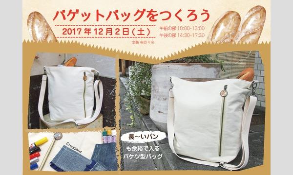 ワークショップ「バゲットバッグをつくろう」 in東京イベント