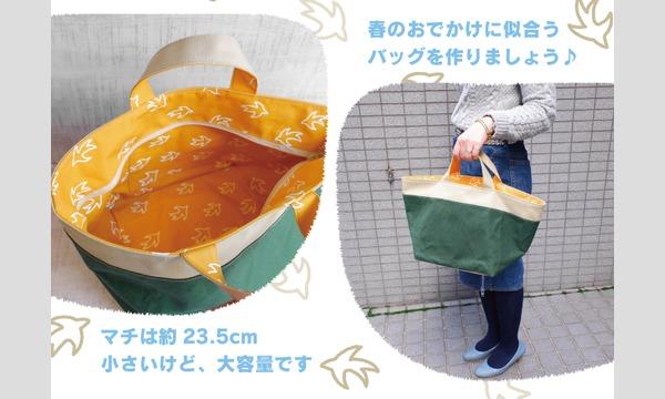ワークショップ「ファスナー付きボートバッグをつくろう」(主催:ものづくり館 by YKK) イベント画像3