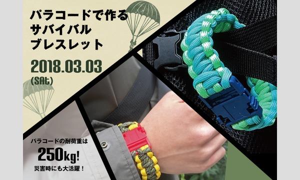ワークショップ「パラコードで作るサバイバルブレスレット」(主催:ものづくり館 by YKK) in東京イベント