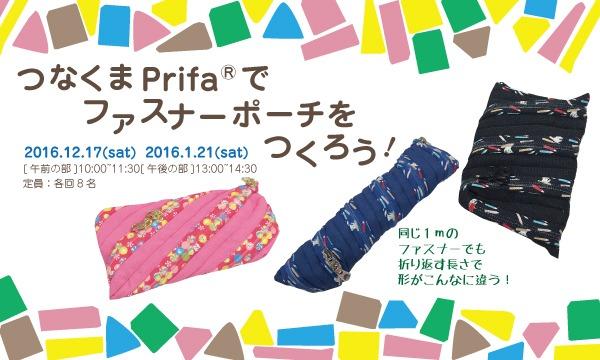 """ワークショップ「つなくま""""Prifa""""でファスナーポーチをつくろう!」(主催:ものづくり館 by YKK)"""