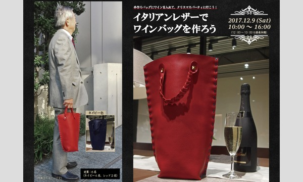 クリスマスワークショップ「イタリアンレザーでワインバッグを作ろう」(主催:ものづくり館 by YKK)