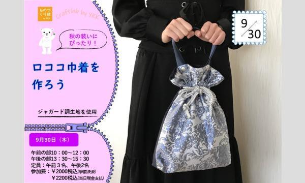 ものづくり館 by YKKのワークショップ「ロココ巾着を作ろう」(主催:ものづくり館 by YKK)イベント
