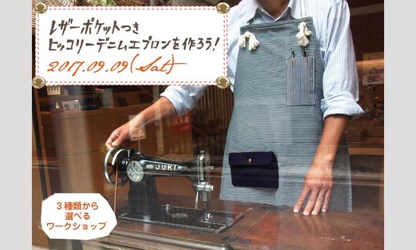 コラボイベント「レザーポケットつきヒッコリーデニムエプロンを作ろう!」 in東京イベント