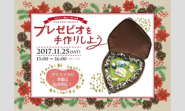 クリスマスワークショップ「プレゼピオを手作りしよう」(主催:ものづくり館 by YKK) in東京イベント