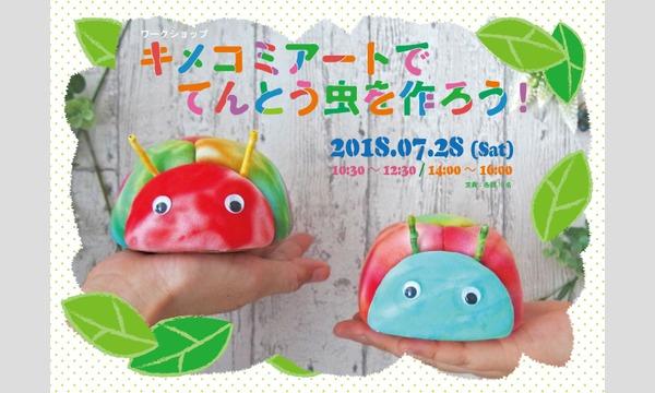 ものづくり館 by YKKの夏休みワークショップ「キメコミアートで てんとう虫を作ろう!」イベント