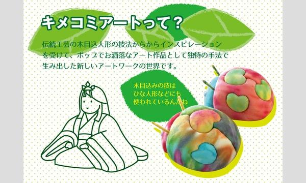 夏休みワークショップ「キメコミアートで てんとう虫を作ろう!」 イベント画像2