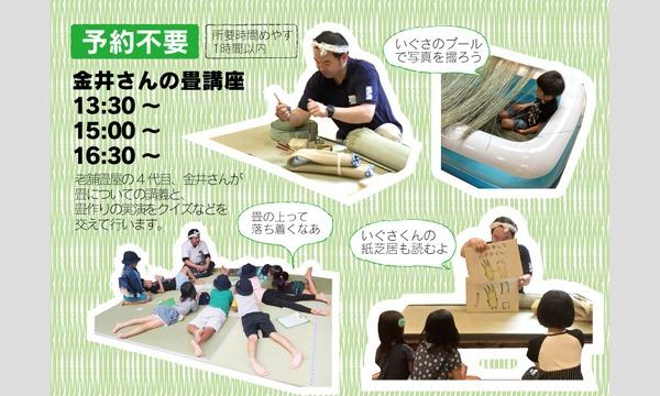 コラボイベント「畳まつり」(主催:ものづくり館 by YKK) イベント画像2