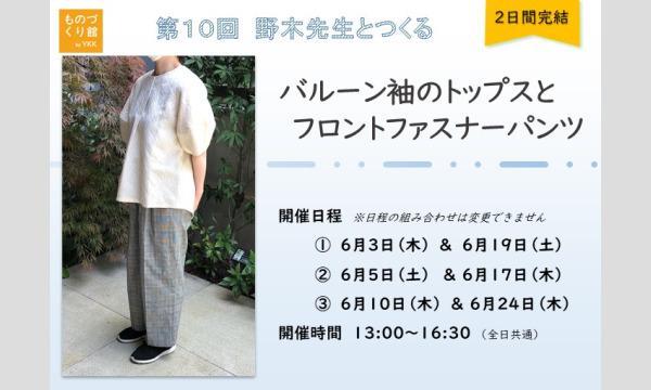 ものづくり館 by YKKのワークショップ 「野木先生とつくるバルーン袖のトップスとフロントファスナーのパンツ」(主催:ものづくり館 by YKK)イベント