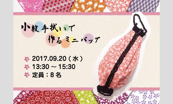 ワークショップ「小紋手拭いで作るミニバッグ」(主催:ものづくり館 by YKK) in東京イベント