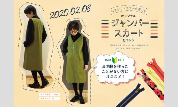 ものづくり館 by YKKのワークショップ「好きなファスナーを選んでオリジナルジャンパースカートを作ろう」(主催:ものづくり館 by YKK)イベント