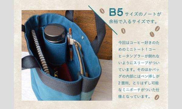 ワークショップ「コーヒースリーブつきトートバッグを作ろう」(主催:ものづくり館 by YKK) イベント画像2