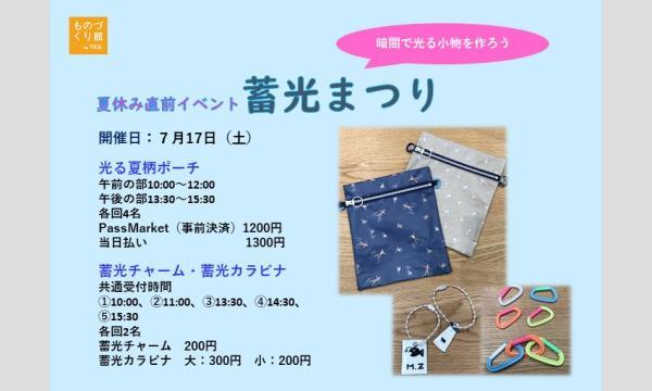ものづくり館 by YKKのイベント「蓄光まつり」(主催:ものづくり館 by YKK)イベント